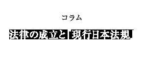 コラム 法律の成立と『現行日本法規』
