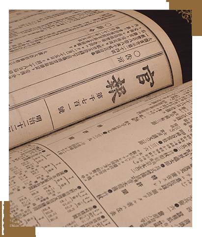 『現行日本法規』刊行七十周年 イメージ