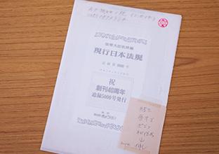 追録5,000号到達、発刊40周年に対して法務大臣から表彰を受ける。 イメージ