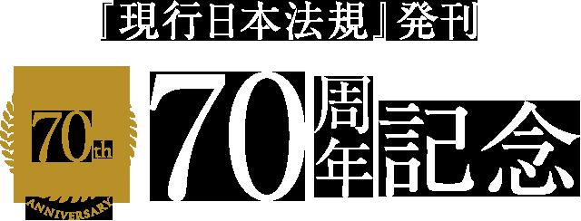 『現行日本法規』発刊70周年記念