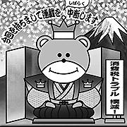 クマオーの消費税トラブル・バスター リターンズ!