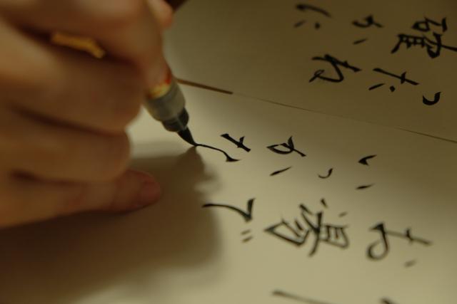 筆書きの漢字