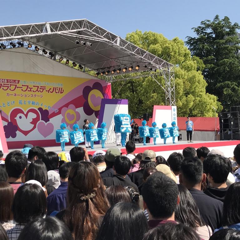 広島で一番大きなお祭り「ひろしまフラワーフェスティバル」