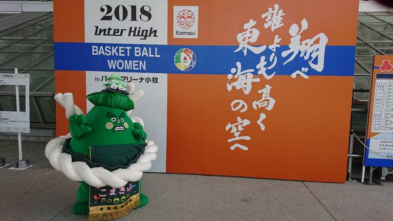 こまき山がインターハイで女子バスケの試合を応援