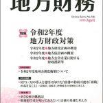 月刊「地方財務」