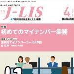 J-LIS編集部