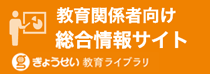 教育関係者向け総合情報サイト