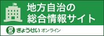 地方自治の総合情報サイト
