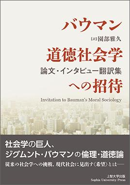 バウマン道徳社会学への招待 論文・インタビュー翻訳集