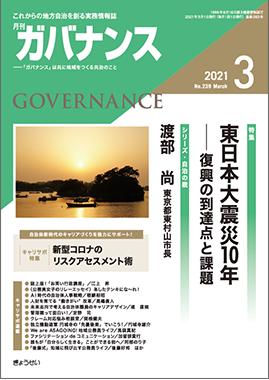 月刊 地方財務