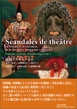 演劇とスキャンダル