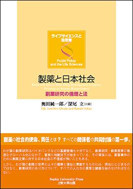 製薬と日本社会
