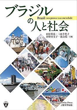 ブラジルの人と社会
