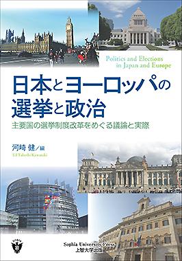 日本とヨーロッパの選挙と政治