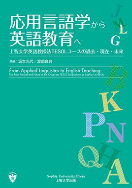 応用言語学