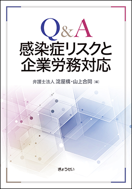 Q&A 感染症リスクと企業労務対応