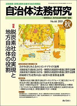 季刊 自治体法務研究