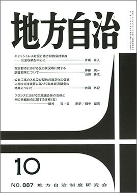 月刊 地方自治