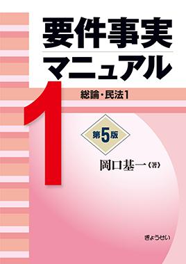 要件事実マニュアル 第5版 第1巻...