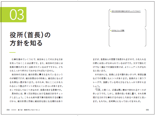 本文イメージ1